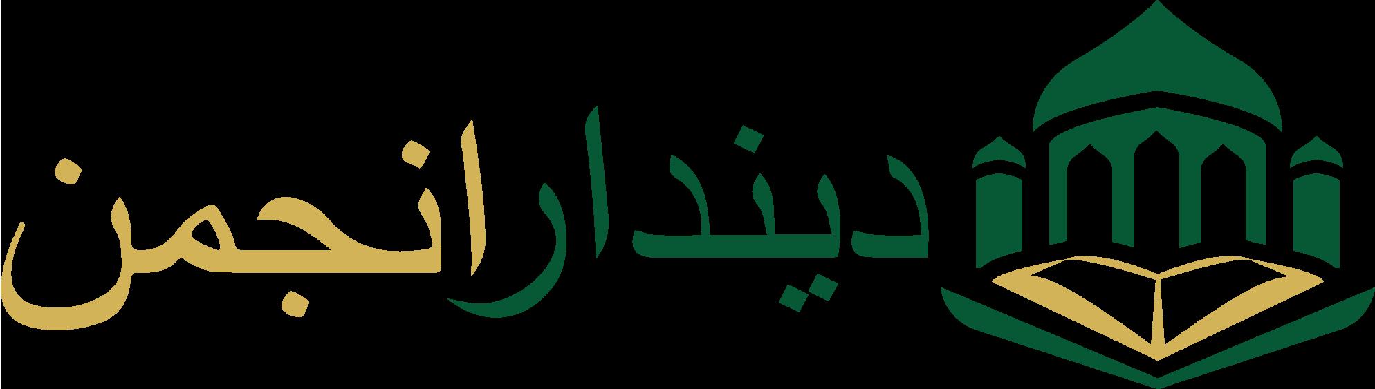 deendar